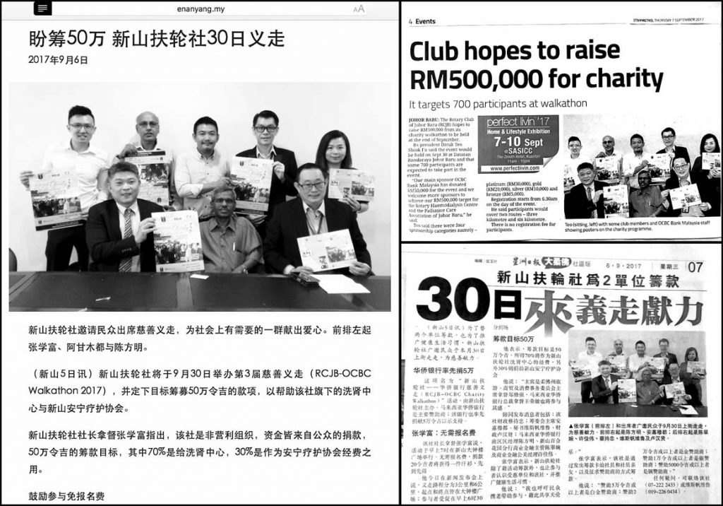 Read more about the article Community Project: RJCB-OCBC Charity Walkathon
